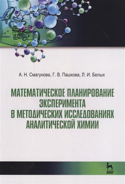 Математическое планирование эксперимента в методических исследованиях аналитической химии. Учебное пособие