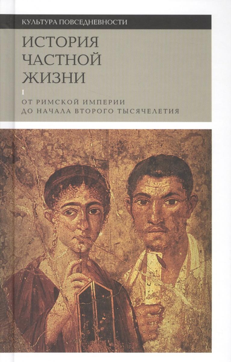 История частной жизни. Том 1. От Римской империи до начала второго тысячилетия