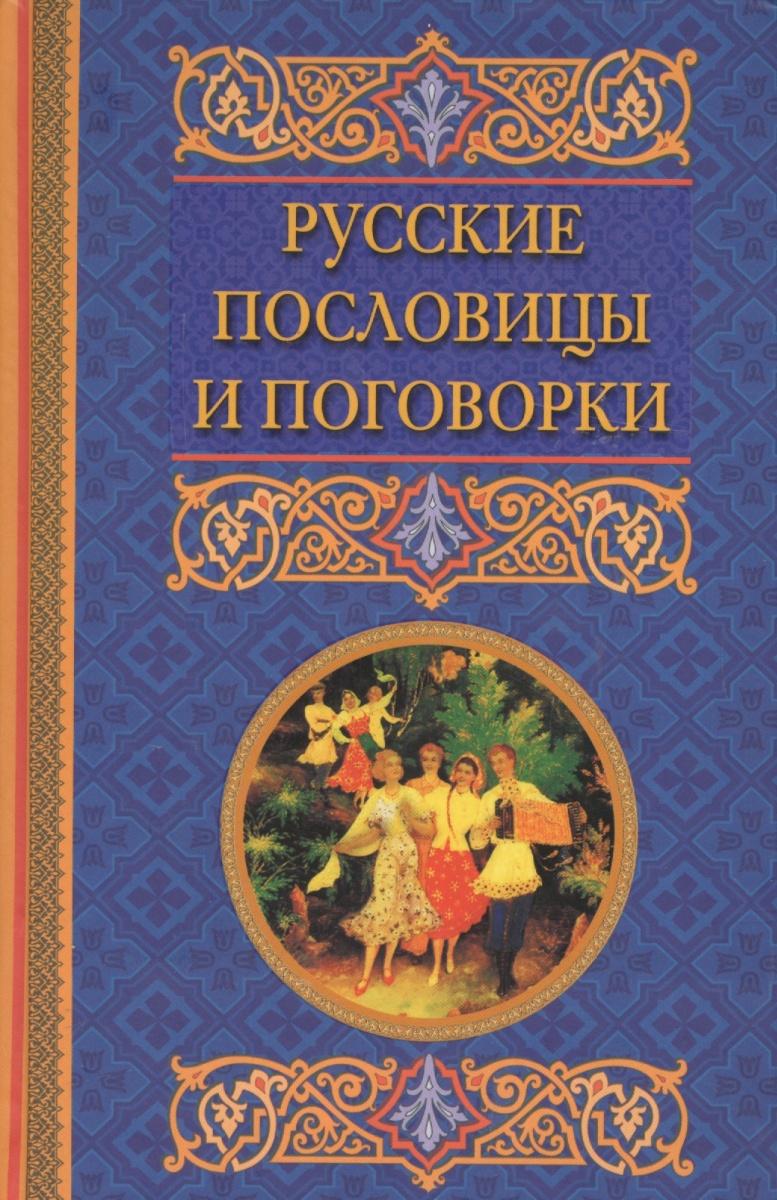 Берсеньева К. (сост.) Русские пословицы и поговорки