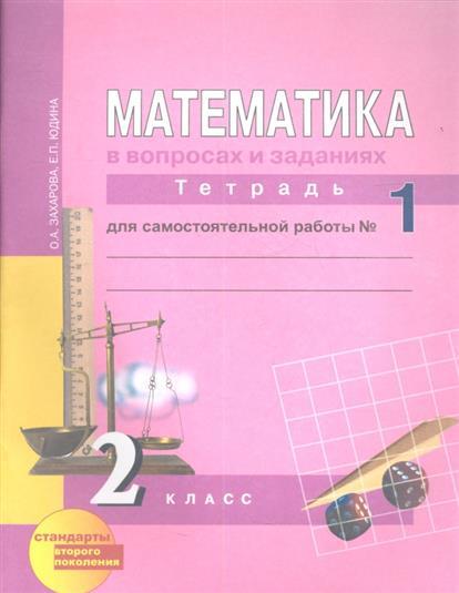 Захарова О.: Математика в вопросах и заданиях. Тетрадь для самостоятельной работы № 1. 2 класс. 2-е издание