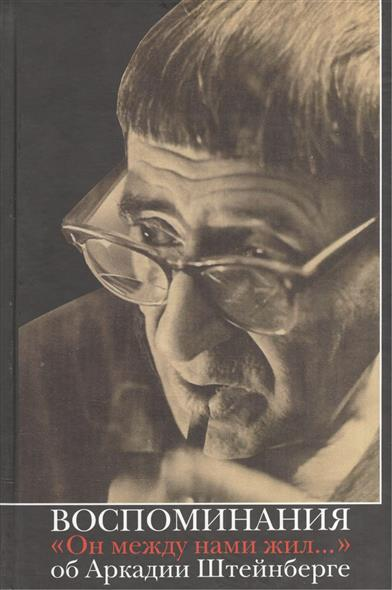 Воспоминания об Аркадии Штейнберге.