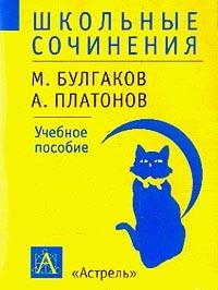 Школьные сочинения Булгаков Платонов