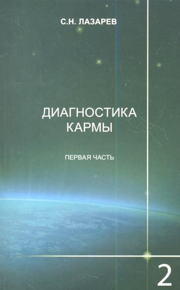 Лазарев С. Диагностика кармы. Книга вторая. Чистая карма. Часть 1