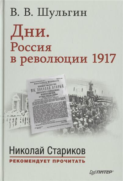 Шульгин В. Дни. Россия в революции 1917. С предисловием Николая Старикова