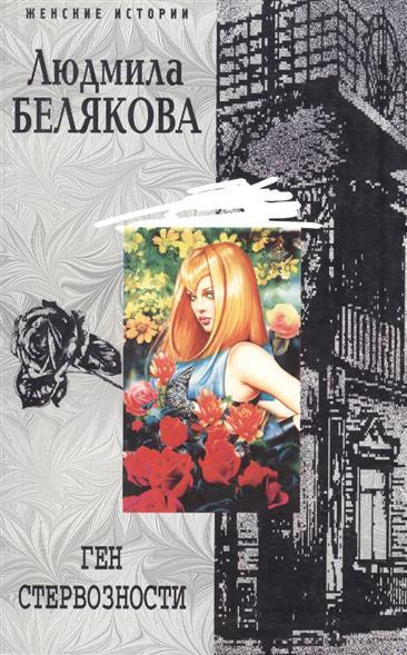 Белякова Л. Ген стервозности ISBN: 9785952432451 ген мозга