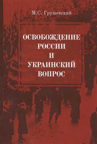 Освобождение России и Украинский вопрос. Статьи и заметки