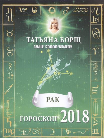 Борщ Т. Рак. Гороскоп на 2018 год борщ татьяна рак гороскоп на 2018 год