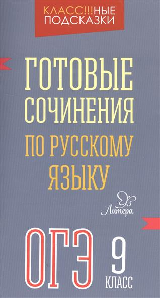 Селиванова М. Готовые сочинения по русскому языку. ОГЭ. 9 класс