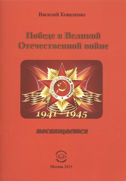 Коваленко В.: Победе в Великой Отечественной войне посвящается
