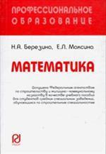 Березина Н. Математика Уч. пос. карман.форм