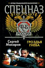 Макаров С. Спецназ ФСБ Гроздья гнева сергей самаров возраст гнева