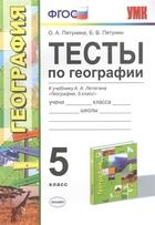 Тесты по географии. 5 класс. К учебнигу А.А. Летягина