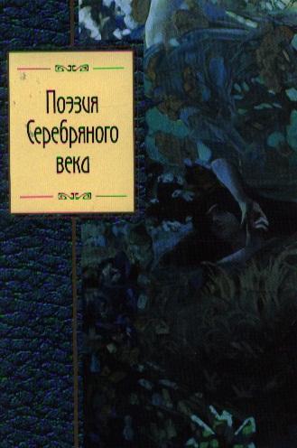 Розман Н. (ред.) Поэзия Серебряного века поэзия серебряного века