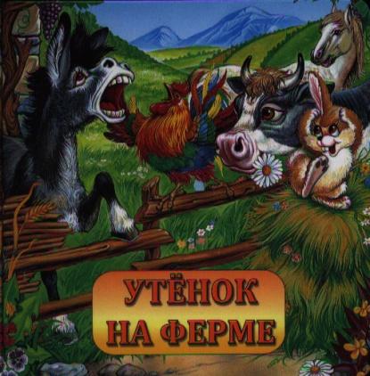 Кирилина И. Утенок на ферме евгения шульдякова наферме родители и