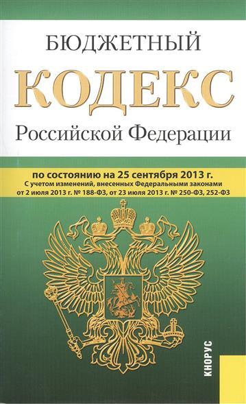 Бюджетный кодекс Российской Федерации по состоянию на 25 сентября 2013 года. С учетом изменений, внесенных Федеральными законами от 2 июля 2013 г. № 188-ФЗ, от 23 июля 2013 г. № 250-ФЗ, 252-ФЗ