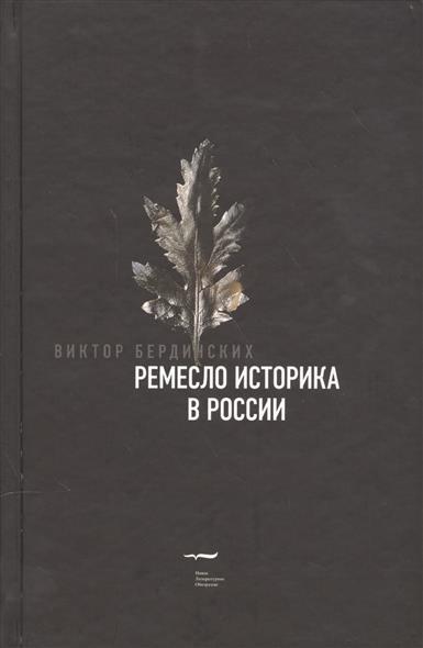 Ремесло историка в России