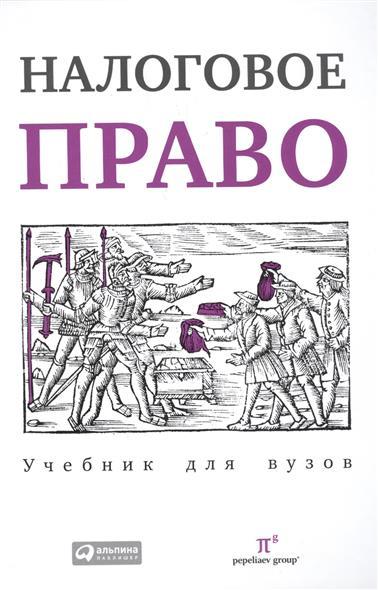 Пепеляев С. (ред.) Налоговое право. Учебник для вузов