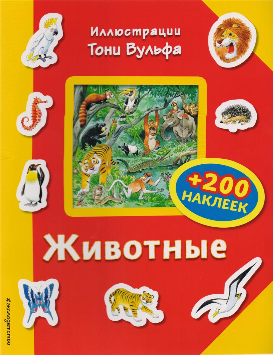 Талалаева Е. (ред.) Животные. 200 наклеек талалаева е ред в лесу 200 наклеек