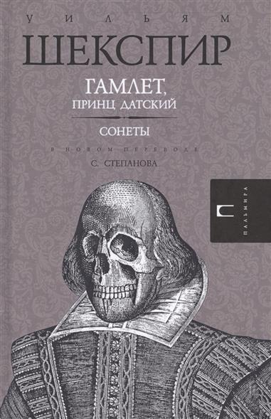 Шекспир У. Гамлет, принц Датский. Сонеты