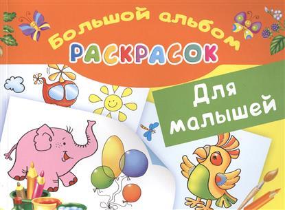 Большой альбом раскрасок для малышей комплекты нательные для малышей я большой комплект