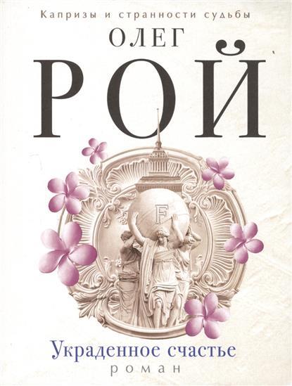 Рой О. Украденное счастье. Роман ISBN: 9785699917501 рой о пропажа