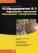 Кузнецов В., Засорин С. 1С:Предприятие 8.1 Управление торговлей засорин с в кузнецов в г 1с бухгалтерия предприятия 2 0 новая конфигурация