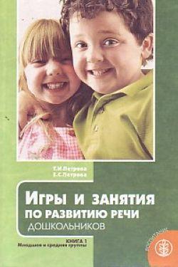 Игры и занятия по развитию речи дошк. Кн.1 Мл. и средняя группы