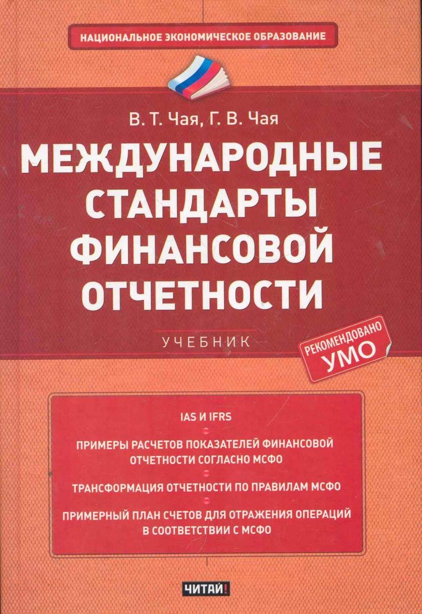 Международные стандарты финанс. отчетности Учеб.