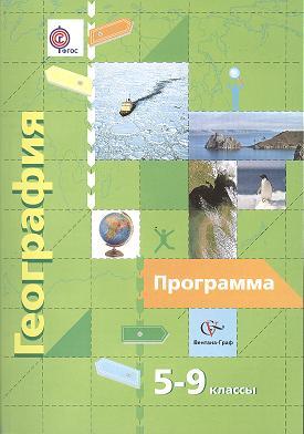 География. Программа. 5-9 классы (+CD)