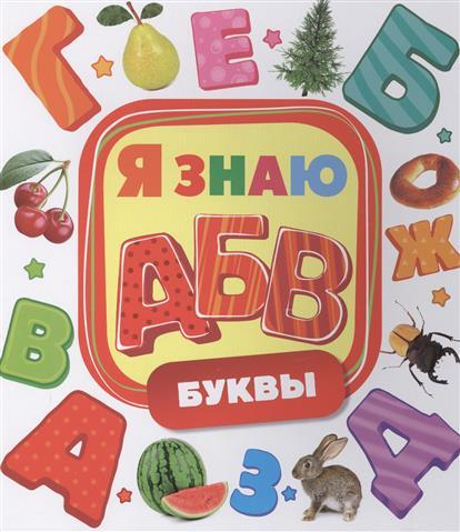 Малофеева Н. (ред.) Буквы. Я знаю
