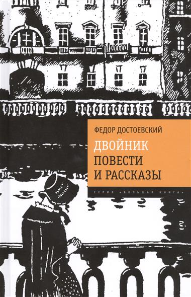 Достоевский Ф. Двойник. Повести и рассказы