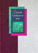 Сонет Серебряного века. В 2 томах (комплект из 2 книг)