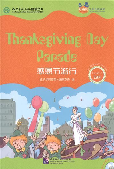 Chinese Graded Readers (Level 5): Thanksgiving Day Parade / Адаптированная книга для чтения c CD (HSK 5) Парад в честь дня Благодарения  (книга на английском и китайском языках) world folktales level 5 3 cd