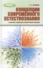 Концепции современного естествознания. Физические, химические и биологические концепции. Учебное пособие