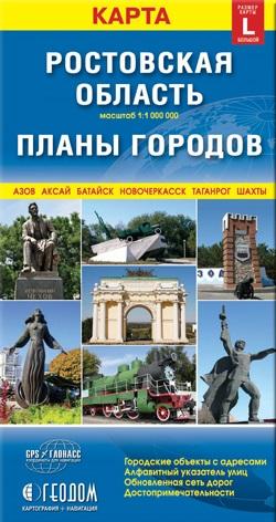 Ростовская область Планы городов