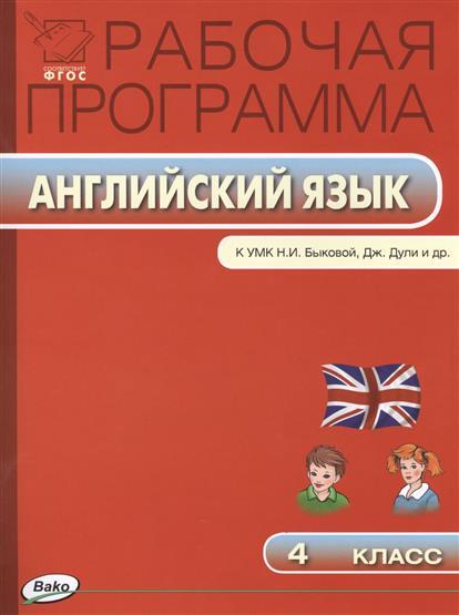 Рабочая программа по английскому языку. 4 класс. К УМК