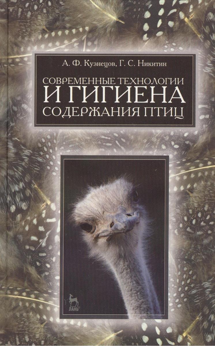 Кузнецов А., Никитин Г. Современные технологии и гигиена содержания птицы. Учебное пособие