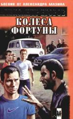 Егоров А. Колеса фортуны
