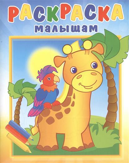 Жирафик и попугай. Раскраска малышам