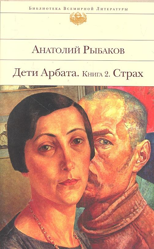 купить Рыбаков А. Дети Арбата Кн.2 Страх по цене 365 рублей