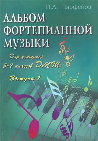 Альбом фортепианной музыки 5-7 кл. Вып.1