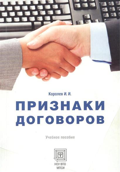 Признаки договоров. Учебное пособие