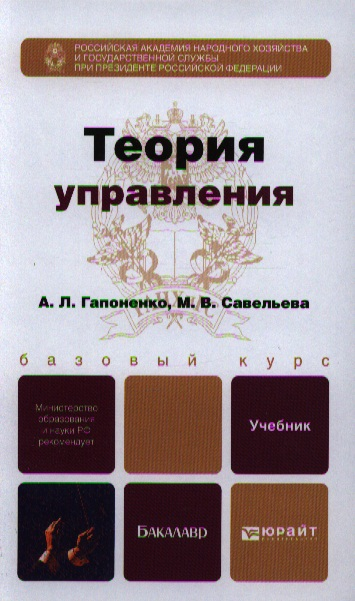 Гапоненко А., Савельева М. Теория управления. Учебник для бакалавров айгнер м комбинаторная теория