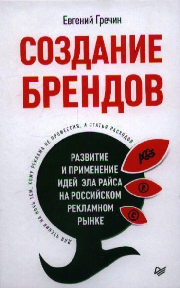 Гречин Е. Создание брендов. Развитие и приминение идей Эла Райса на российском рекламном рынке