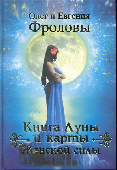 Книга Луны и карты женской силы