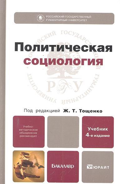 Политическая социология Учеб.