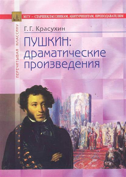 Пушкин Драматические произведения В помощь старшеклассникам…