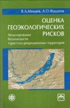 Минаев В., Фаддеев А. Оценка геоэкологических рисков минаев в фаддеев а оценка геоэкологических рисков