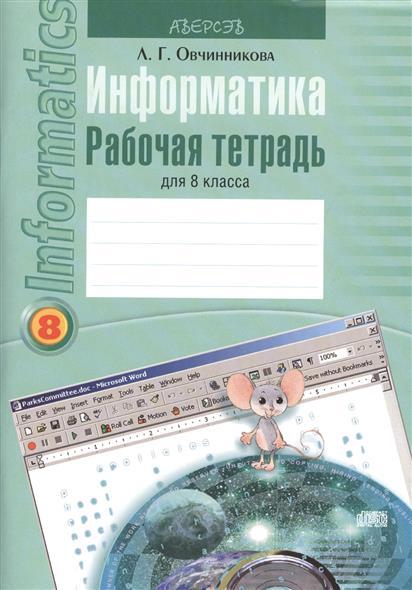 Информатика. Рабочая тетрадь для 8 класса. 5-е издание