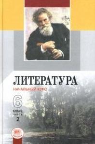 Литература Начальный курс 6 класс т.2 / 2тт